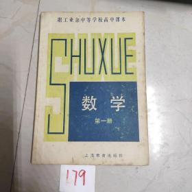 职工业余中等学校高中课本 数学 第一册