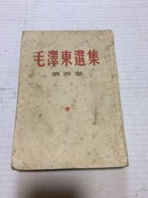 毛泽东选集(第四卷)繁体