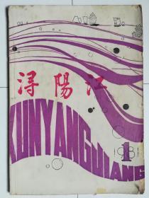 浔阳江创刊号(1981.1)
