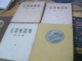 毛泽东选集第一.二.三.四.五卷大32开竖排繁体 第四卷出版权那页不见了