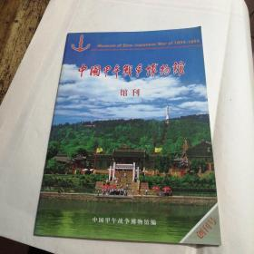 创刊号:中国甲午战争博物馆