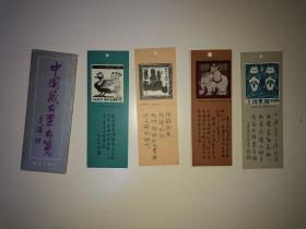 书签:国藏书票书笺  1(4张)