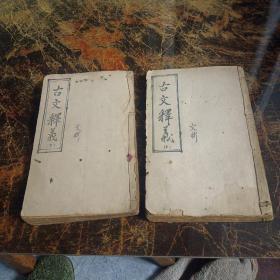 民国线装书,古文释义8册全,合订为上下册两本,线装本,上海鸿宝斋印行!走快递