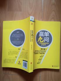 赢单九问系统讲透策略销售的实战宝典(第2版)