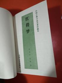 中国古典小说名著珍藏本