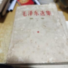 毛泽东选集(全五卷。)