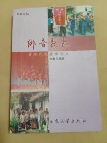 乡音袅袅 曹路民间音乐集成(作者签赠本)