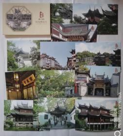 明信片-- 上海 豫园 12枚/套 附带封套