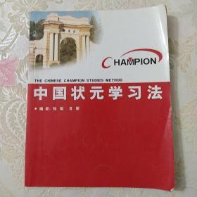中国状元学习法