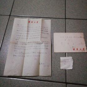 清华大学实寄封(2)品图细签