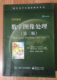 数字图像处理(第三版)Digital Image Processing, Third Edition 978-7-121-31383-7