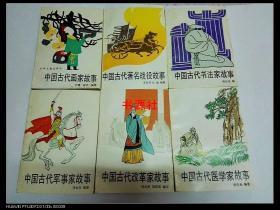 《中国古代书法家故事》中国古代著名战役故事》《中国古代画家故事》《中国古代医学家故事》《中国古代改革家故事》《中国古代军事家故事》【6册合售】