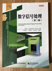 数字信号处理(第三版)Understanding Digital Signal Processing, Third Edition) 978-7-121-24367-7