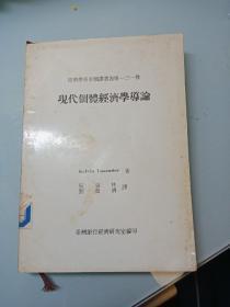 经济学名著翻译丛书第一三一种 现代个体经济学导论(馆藏)