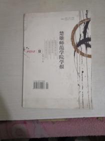 楚雄师范学院学报2012.8总第167期