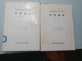 经济学名著翻译丛书第一〇四种《货币通论》上下册(馆藏)