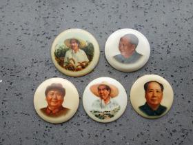 文革时期毛主席塑料像章五枚