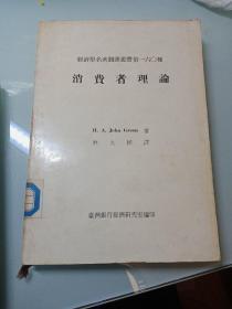 经济学名著翻译丛书第一六〇种《消费者理论》(馆藏)