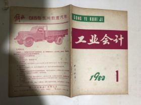 创刊号.....工业会计