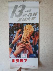 1987年挂历《13届世界杯足球大赛》全13张