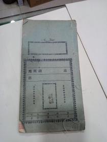 民国手抄本