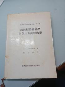 经济学名著翻译丛书第一四一种《凯因斯派经济学与凯因斯的经济学》(馆藏)