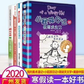2020寒假读一本好书我的美术漫记小屁孩日记25简说天文学美丽中国五六年级老师推荐必读必看短篇小学生课外阅读书籍全套寒假作业