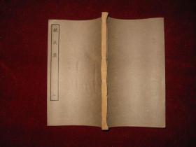 四部丛刊:鲍氏集·二(双色套印)