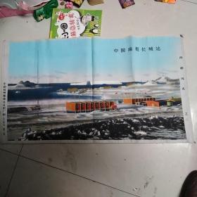 中国杭州都锦生丝织厂制,南极风光,年代八十年代,品相不错,,绣工复杂,值得珍藏  保真正品,售出不退。1984年12月31日10时(北京时间1984年12月31日22时),中国首次南极洲考察队在南极洲的乔治王岛上,隆重举行了中国南极长城站的奠基典礼。完工