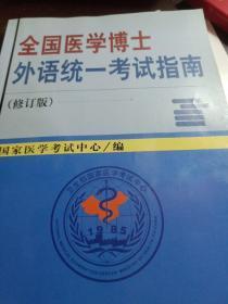 全国医学博士外语统一考试指南,做了两张如图所示