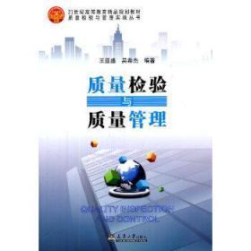正版现货 质量检验与质量管理 王亚盛,吴希杰著 天津大学出版社 9787561840726 书籍 畅销书