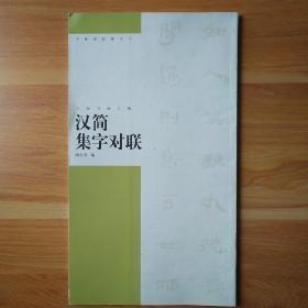 中国对联集字字帖(第2辑):汉简集字对联