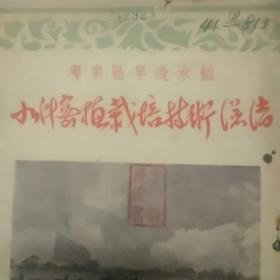 丁颖教授遗书:粤东区早造水稻、小科密植栽培技术总结
