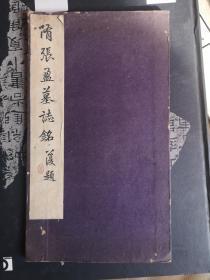 旧拓碑帖一册全 公复题签 隋张盈墓志铭