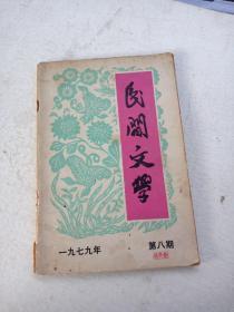 民间文学 1979年 第八期