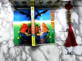 射雕英雄传(中)
