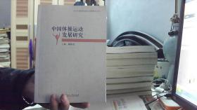 中国体操运动发展研究---河南大学(16开,9品)中租屋--东墙-放