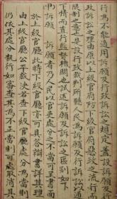 ''百日维新''时期日本宪法钞本