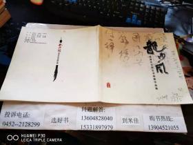 龙沙风  浦澄先生师生书画展作品集  12开本铜版纸画册  包快递费