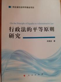 行政法的平等原则研究