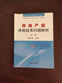 房地产业涉税疑难问题解析(第2版)
