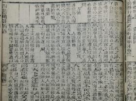 清代宣统己酉年湖南宝庆经元书局刊本四书备旨五册