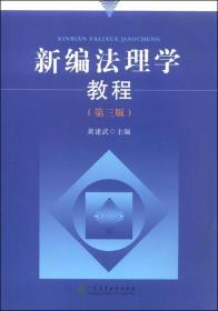 新编法理学教程(第3版)