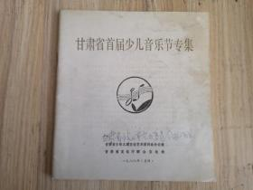 甘肃省首届少儿音乐节专集(1988年)