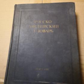 苏联PyCCKO