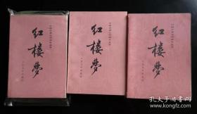 中国古典文学读本丛书红楼梦上册,中册,下册全三册合售!1982年版,85年二印!