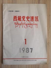 西藏党史通讯 1987年第1期