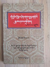 西藏文史资料选辑 23 藏文