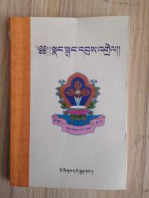 修心笔录(藏文版)