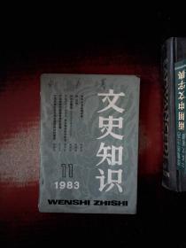 文史知识 1983.11